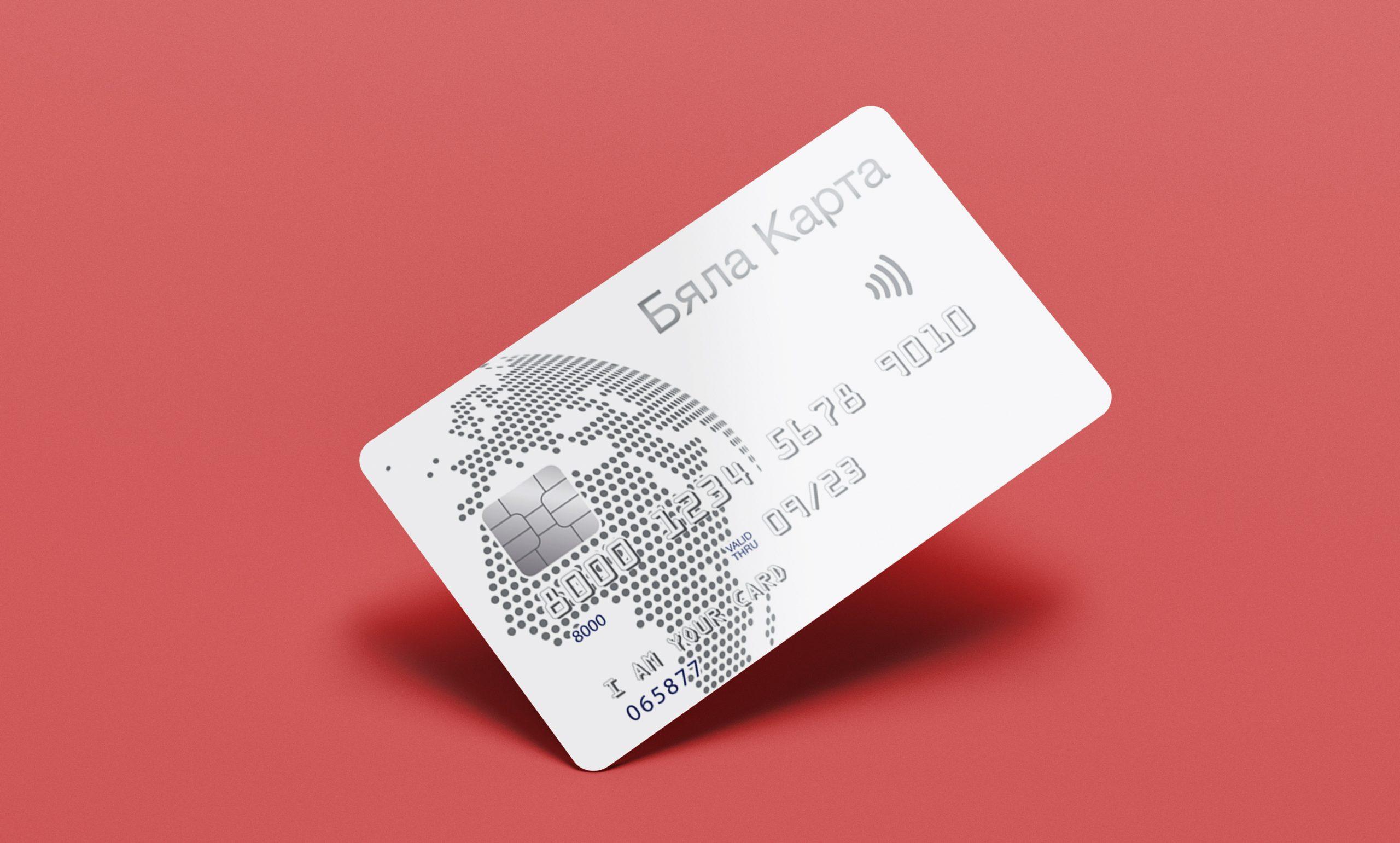 Бяла Карта - Международна кредитна карта